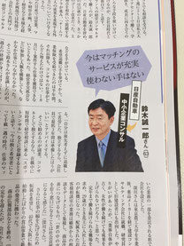 週刊「東洋経済」様の取材画像