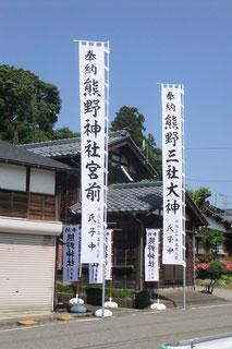 新潟県長岡市 熊野神社の6mの対ののぼり 左右で一部の文字が違う文字になっている