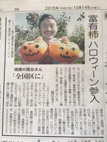中日新聞でハロウィン柿の紹介
