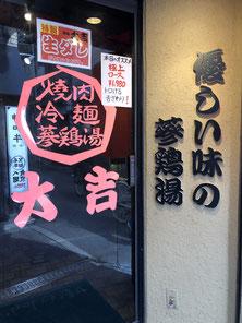 焼肉,東大阪,河内小阪,不動産,住家,すみか,sumika