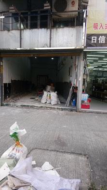 為位於屯門的車房進行裝修