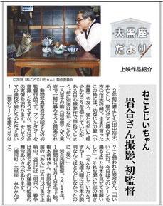 第41回(2019_05_16)『ねことじいちゃん』