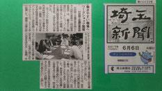 埼玉新聞 2017年6月6日朝刊