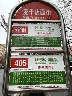 Arrêt de Bus à Pékin