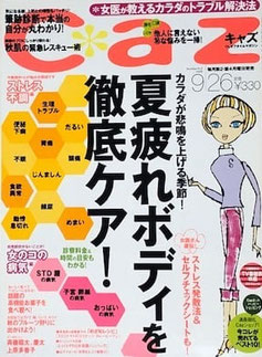 扶桑社発行 caz(キャズ)9/26号