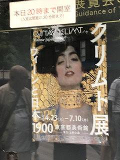 開催期間終了が近いためなのか・・・長蛇の列。事前にチケットを購入しておいて良かったです(^^♪ 美術館内は撮れませんので・・・。