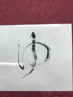 ゆら~り・・・の「ゆ」 優雅の・・・の「ゆ」 良い感じ(漢字)だわ(^^♪