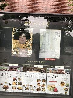 ポスターの左下のレストラン上野精養軒「MUSE」にて、ランチを頂きました。