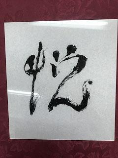 「悦美」さんの「悦」ですね。さすがご自分の名前なので描き慣れていますね!(^^)!