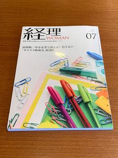 月刊経理WOMAN