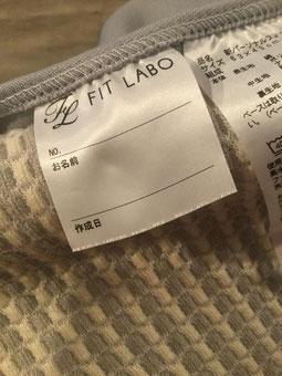 FIT LABO オーダー枕には名前を書きこむことが出来ます。
