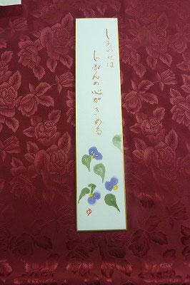 寺井様作品 「露草(つゆくさ)」を描きました。寺井さまのご主人がお好きな言葉だそうです(^^♪       相田みつお さんの言葉が心にすーっと、入りますね。