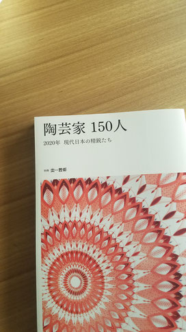 陶芸家150人:晩香窯の庄村久喜が紹介された陶芸雑誌。全国の陶芸家から厳選された150人に選出されている