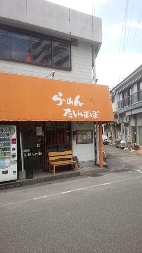 飲食店の外観写真