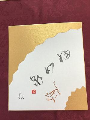 田中美津子 作