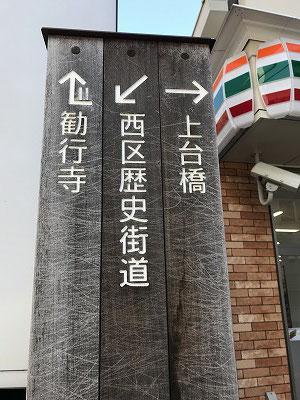これから勧行寺に歩いていきます。いよいよ、近藤勇ゆかりの墓へ・・・