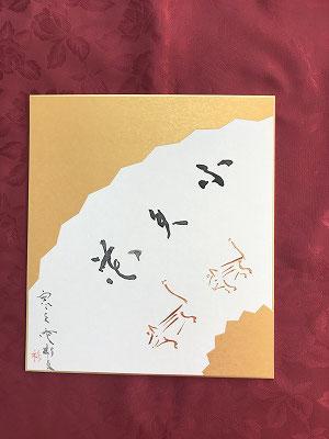 佐々木 彬文 先生作