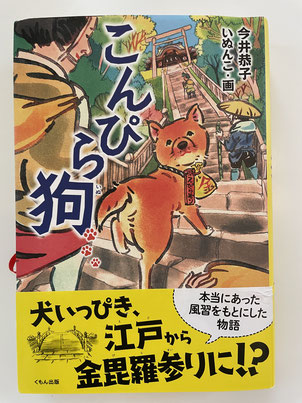 『こんぴら狗』くもん出版・今井恭子著 けっこう読み応えのある長編です