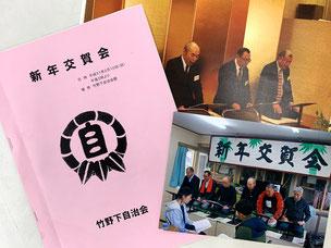 竹野下自治会 一関 地域行事 新年交賀会