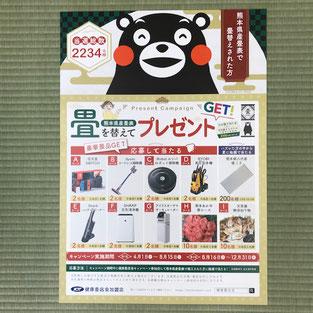 熊本県産の畳応援キャンペーン
