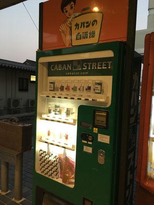豊岡の鞄ストリートにある「鞄の自動販売機」!どう!