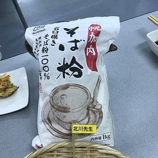 川本さんからの「そば粉」差し入れです💛 北海道 稚内のそば粉です。