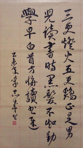 Chinesisches Gedicht (Übung), in Kursivschrift. Foto © Kolja Quakernack