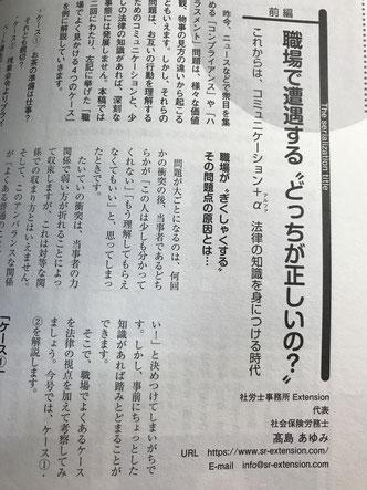 「近代中小企業」3月号(2019年3月1日発行)に掲載中の高島の記事ページ。