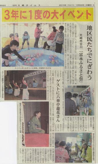 平成27年度「富永ふるさと祭り」大崎タイムス掲載
