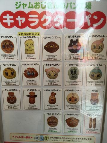 キャラクターパンがたくさん売っています!!!全部食べたい!!!