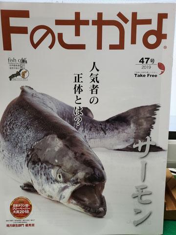 参照:フリーペーパー Fのさかな 47号 石川印刷(株)発行