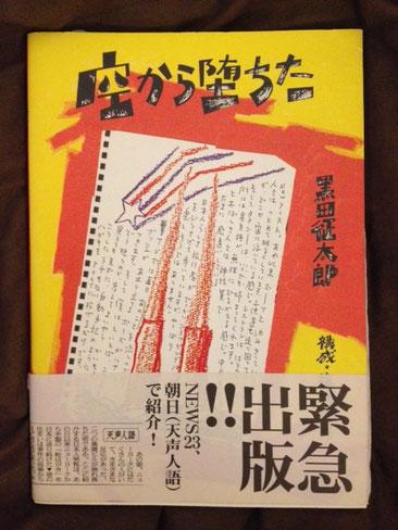 「空から堕ちた」黒田征太郎、著