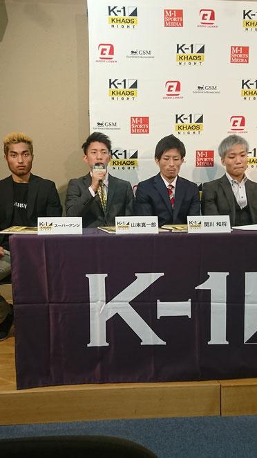 試合に向けての意気込み、記者会見、K-1、teamYAMATO大和高田本部