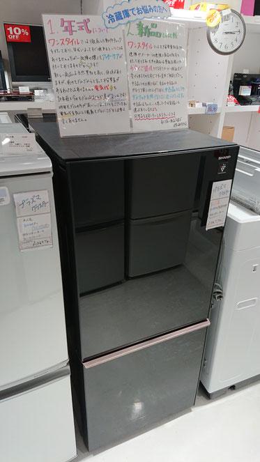 SHARP中古冷蔵庫