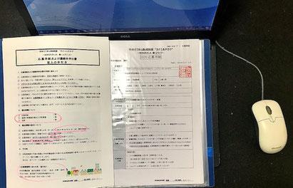 ☆提出書類はクリアファイルに入れて表紙をつけ付箋を付けます。左側は応募要項。