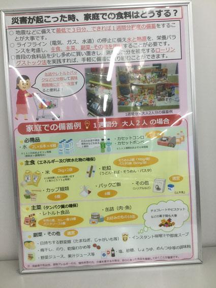 家庭での備蓄についてのポスター