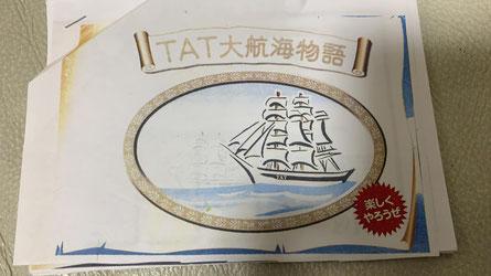 TAT大航海物語 最初の経営指針書