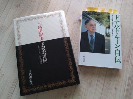 三島由紀夫→ドナルド・キーン書簡集と、これを買うきっかけになったキーンさんの自伝。
