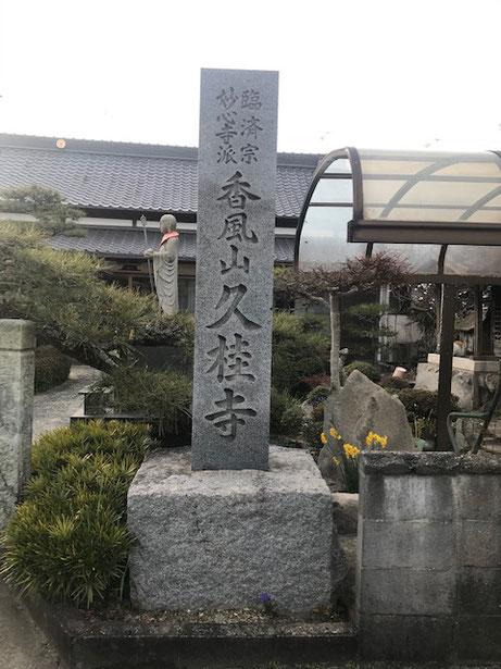 香風山 久桂寺