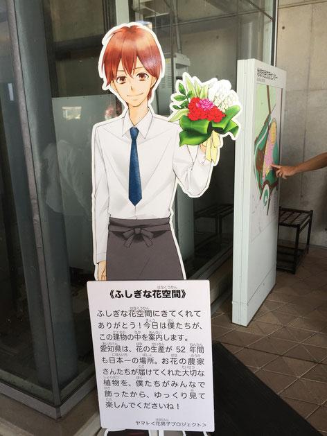 何かイケメンキャラが沢山居た・・・愛知県は花の生産が52年間も日本一なんだ!しらなんだ!