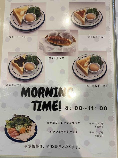 モーニングは朝8時から。5種類から選べる!