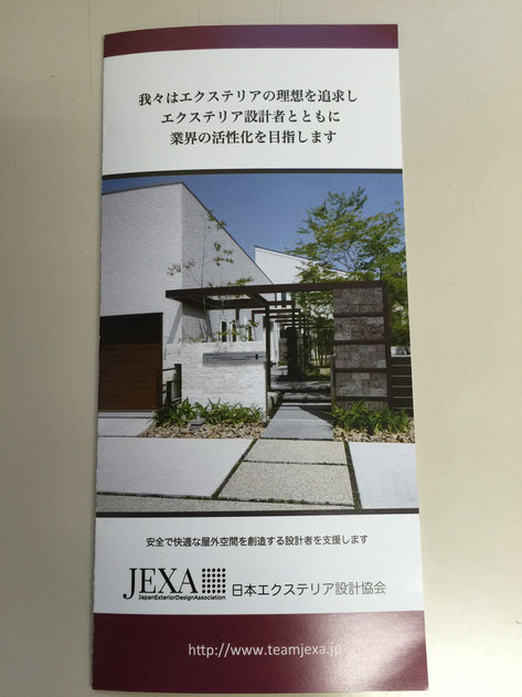 エクステリアの理想を追求しエクステリア設計者とともに業界の活性化を目指す『JEXA』