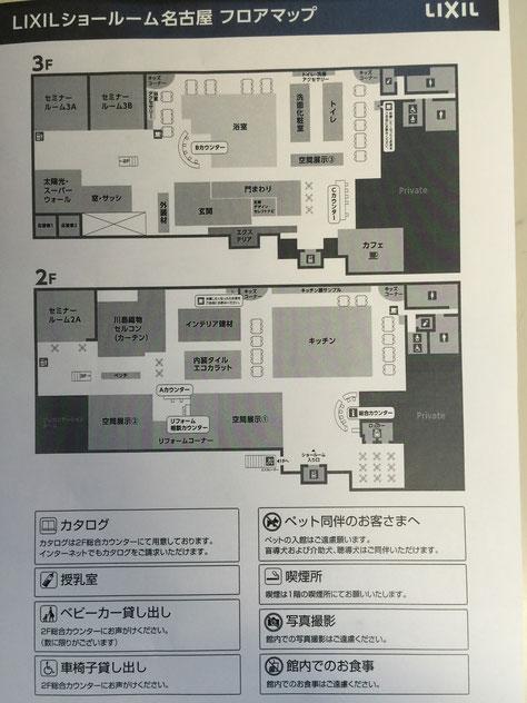 LIXIL名古屋ショールームのフロアマップ。ここに写真撮影禁止と書いてありました・・・