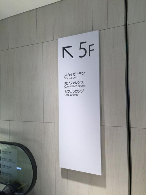 大名古屋ビルジングの中のエスカレーターを上っていくと5階にスカイガーデンがあります。