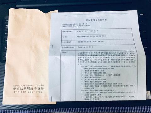 ☆会の登記簿謄本がスマホで簡単に取れます。今回は自宅でしたのでパソコンです。先週の23日(土)の夕方申請。26日(火)着。発信は東京法務局の世田谷ではなく「東京法務局府中支部」でした。ちょっと意外でした。