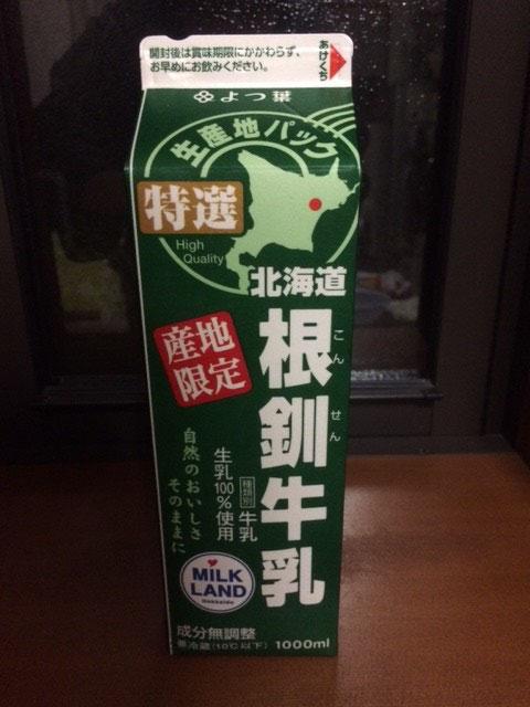 特選-北海道根釧牛乳 | 牛乳だいすき!