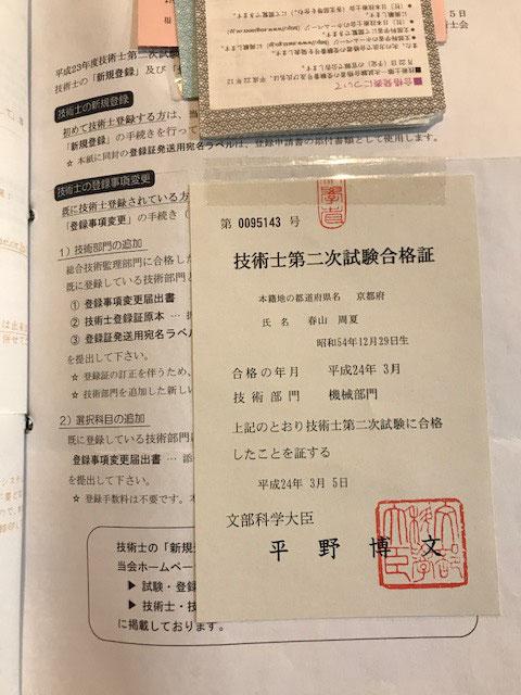 筆記試験、口頭試験を突破して送られてきた技術士第二次試験合格証