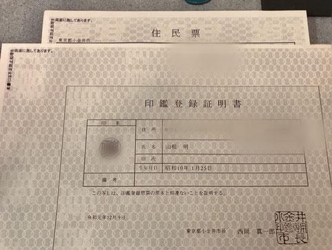 ☆住民票&印鑑登録証明書は1通200円(市役所の窓口では300円)。午前6時30分から午後11時まで。