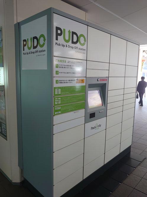 近鉄八木駅にあるPUDO
