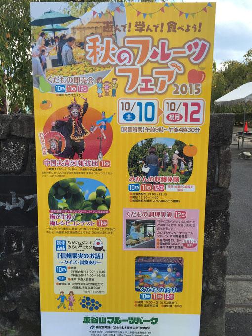 東谷山で行われていた、秋のフルーツフェア2015。色々なイベントが盛りだくさん!!!